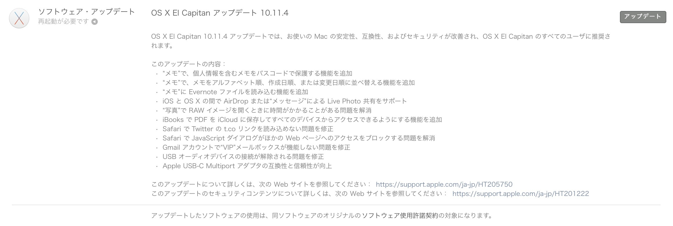 macos10.11.4