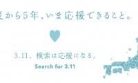 searchfor3.112