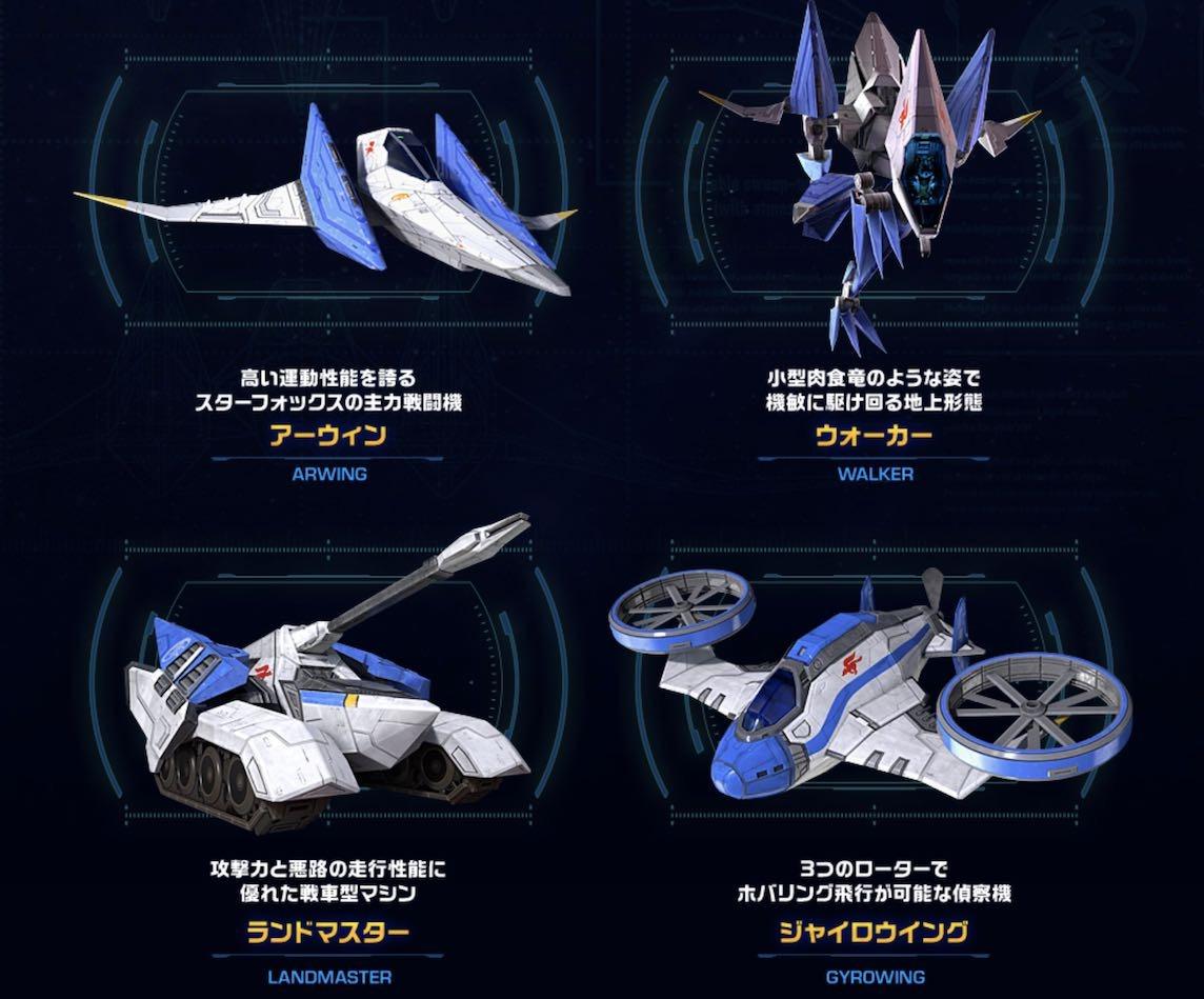 star-fox-zero_4