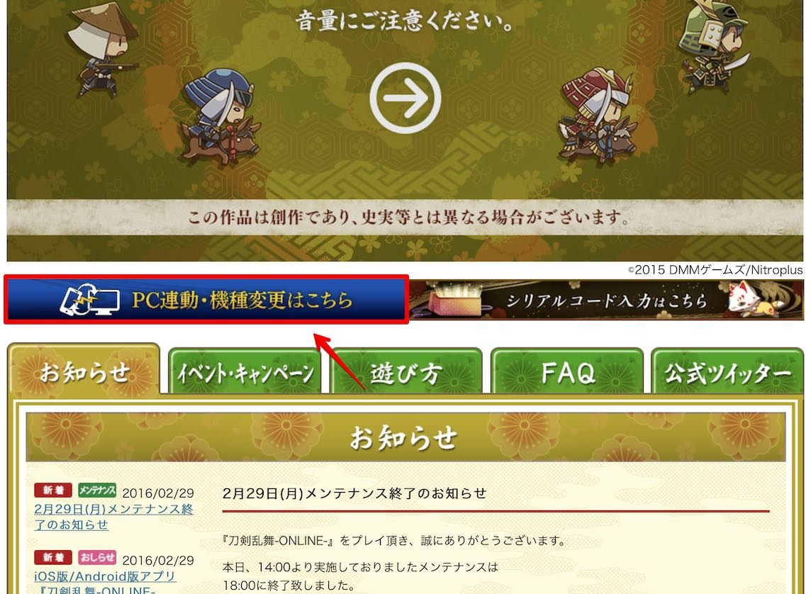 tourabu-online-hikitsugi_1