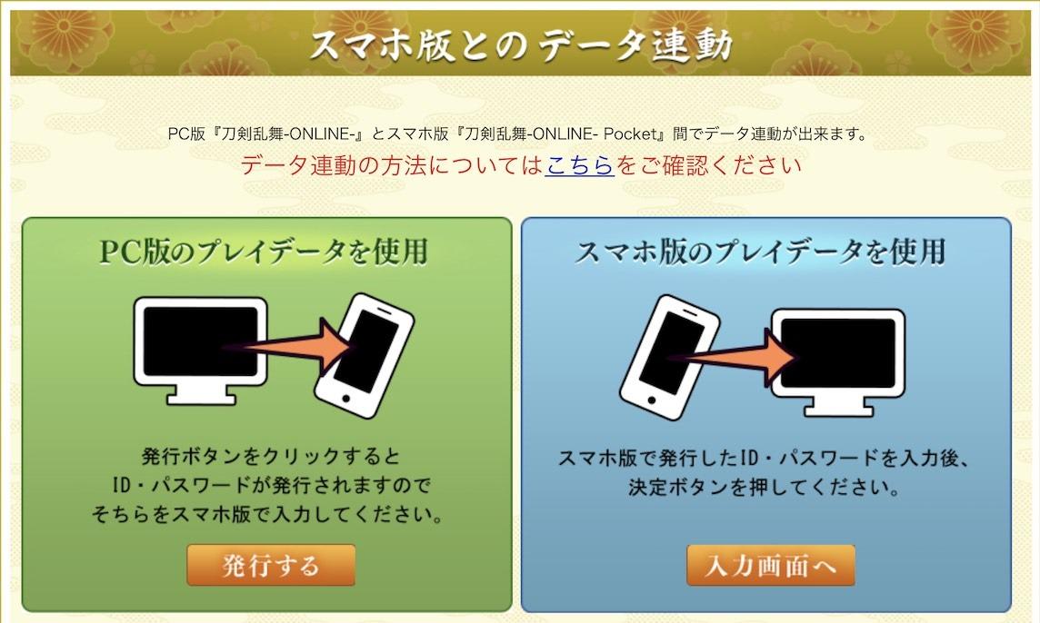 tourabu-online-hikitsugi_2