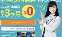u-mobile-campaign-20160301