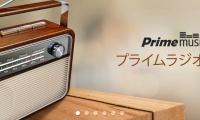 amazon-prime-radio