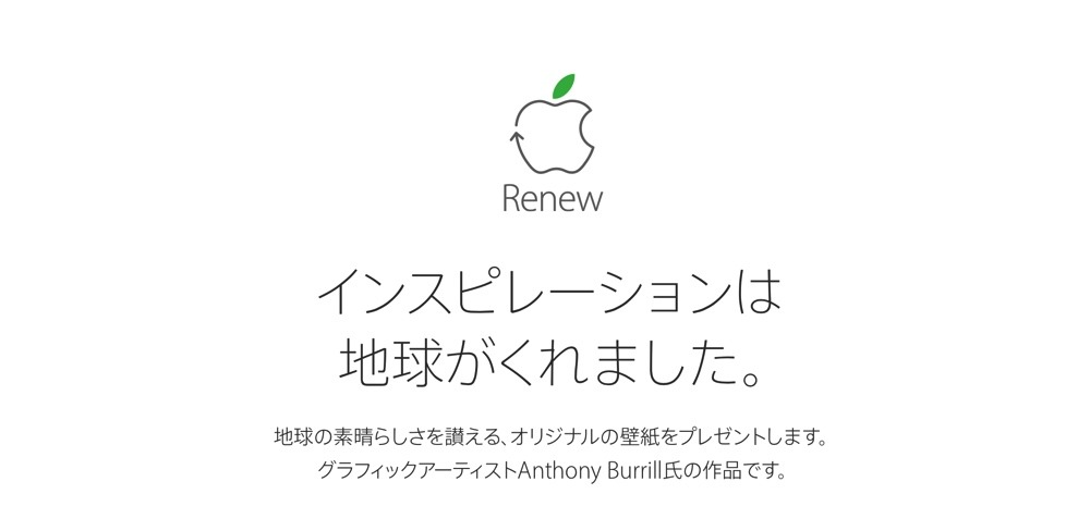 apple-earthday1