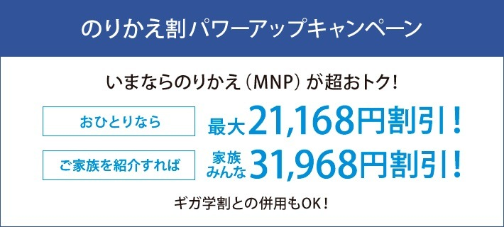 softbank-norikae-powerup-campaign_1