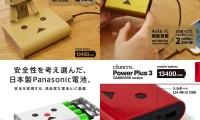 cheero-mobile-battery