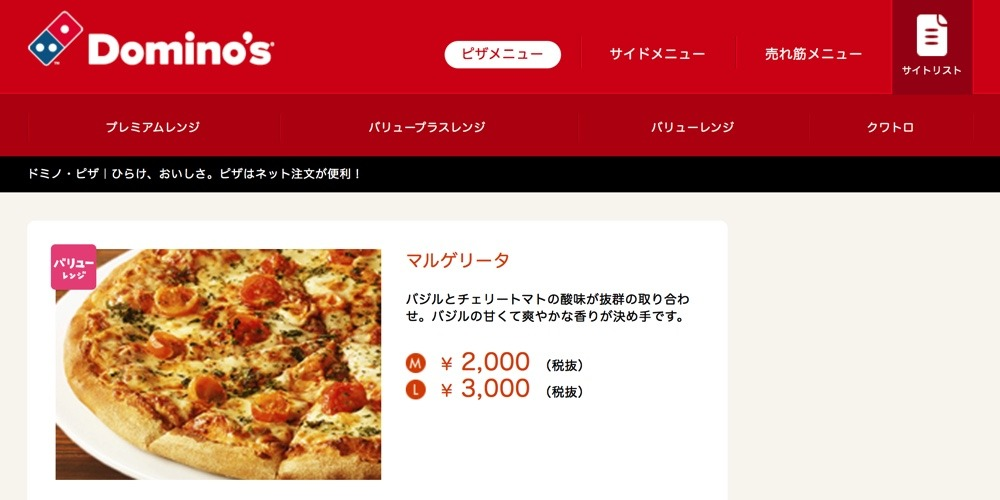domino-pizza-l50