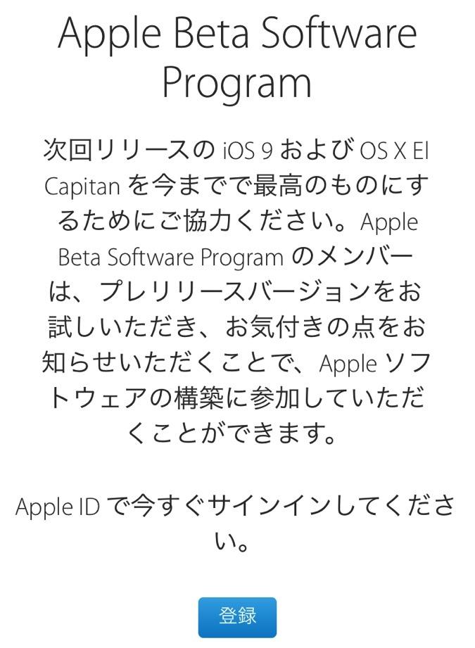 iospublicbetaprogram-2
