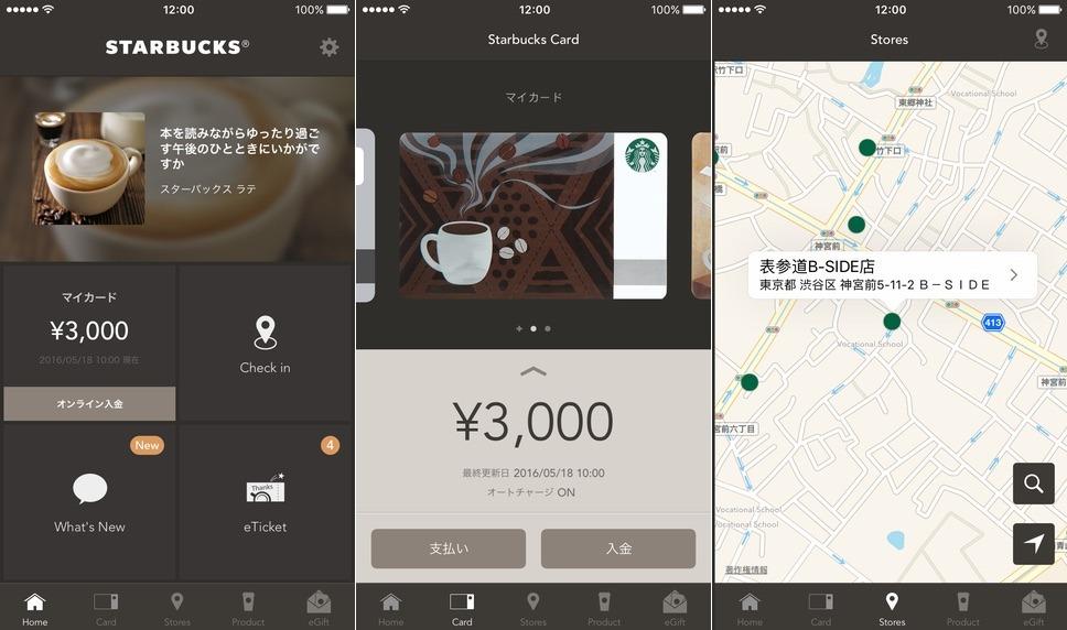 Starbucks アプリ