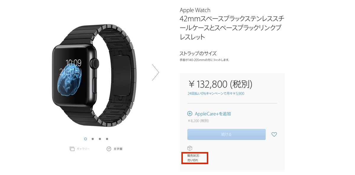 apple-watch-band-soldout_3