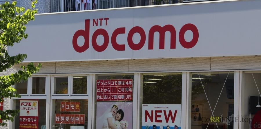docomo-shop