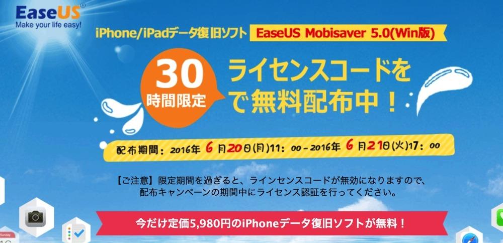 easeUSmobisaver-1