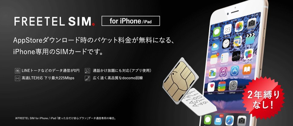 freetel-sim-for-iphone2