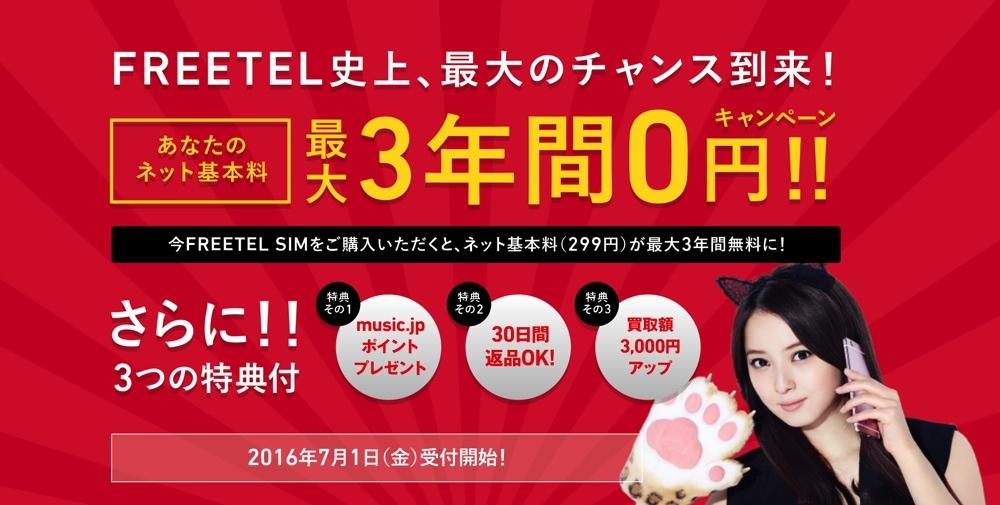 https://www.freetel.jp/campaign/camp_20160701/