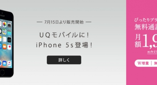 iphone5suqmobile