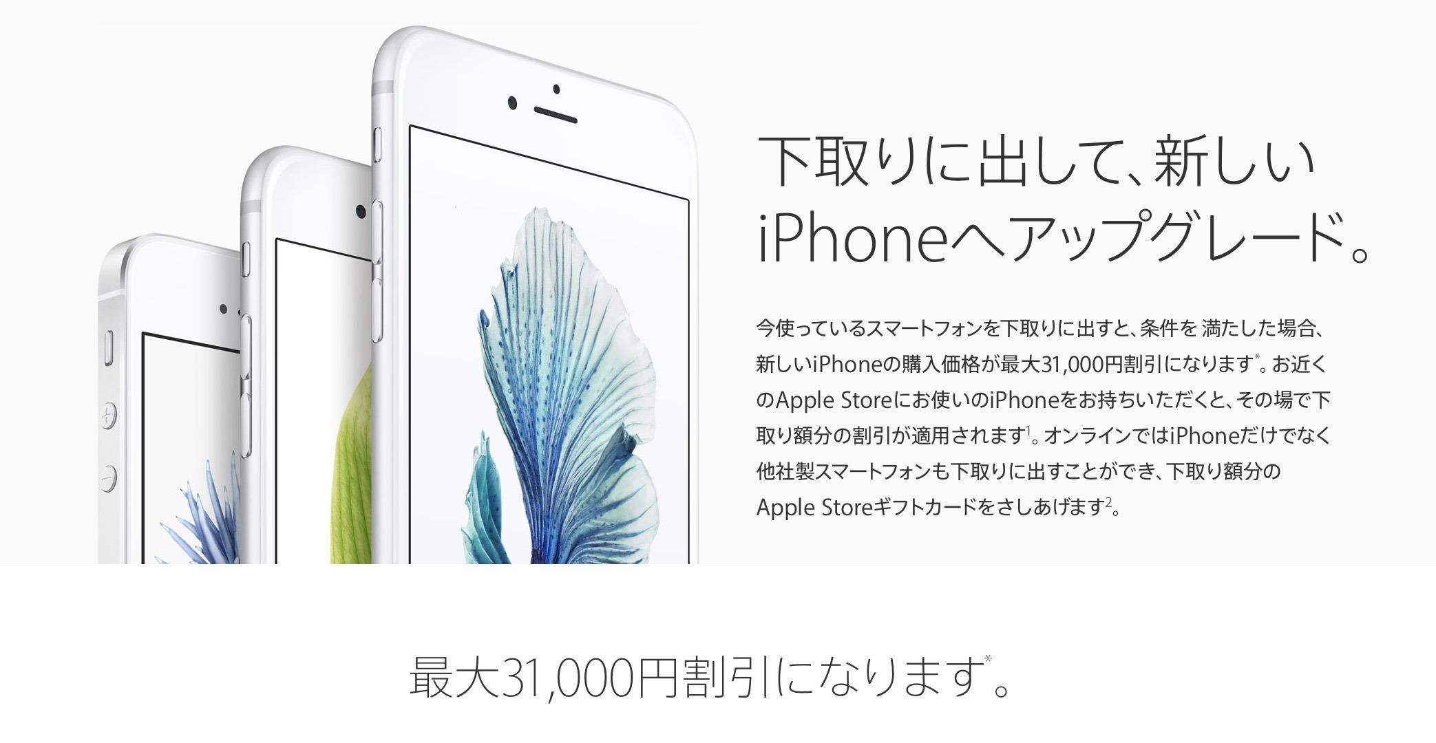 iphonekaitori