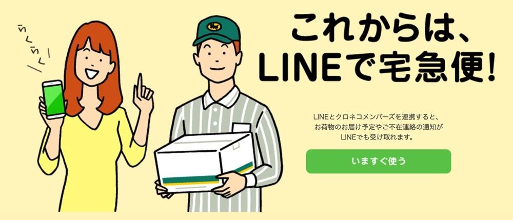kuroneko-yamato-line