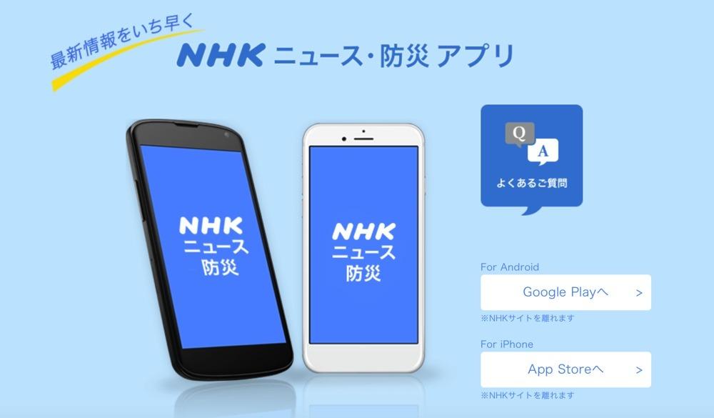 nhk-news-app