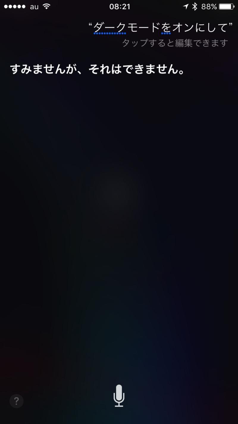 siri-darkmode
