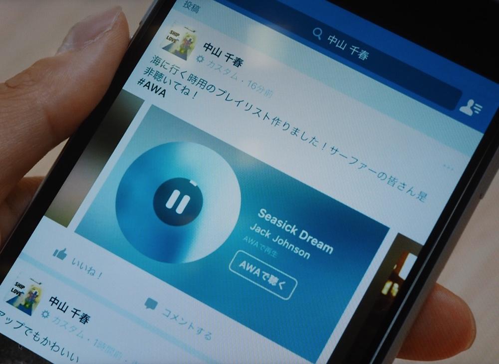 facebook-musicstories