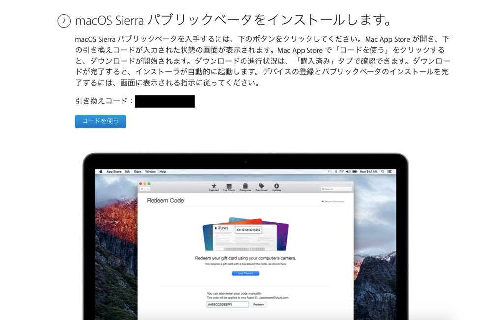 macos-sierra-public-beta-code