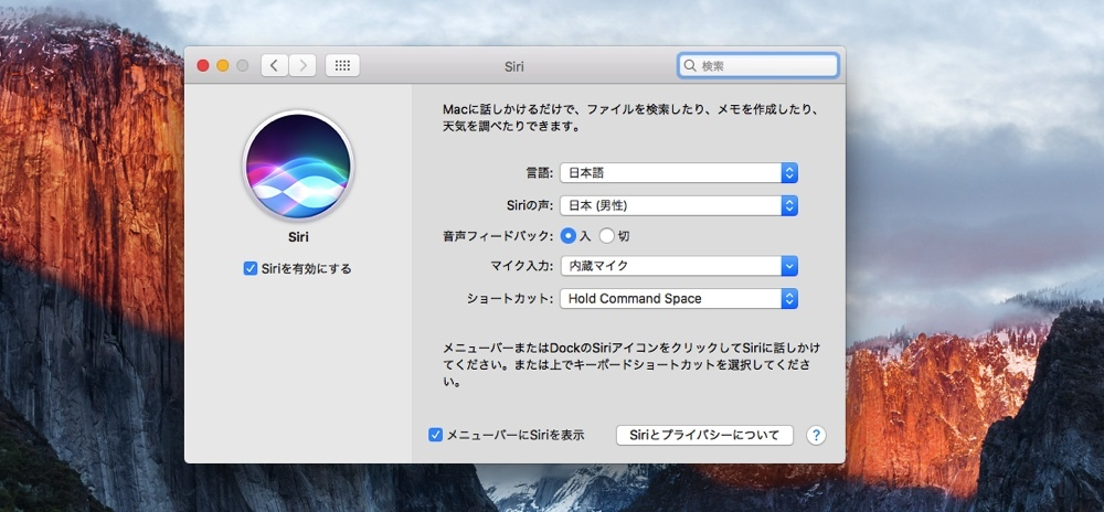 macos-sierra-siri-short-cut-key