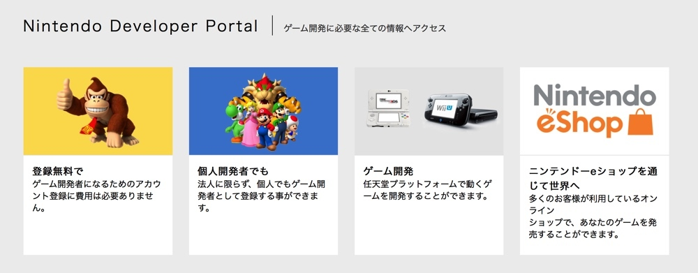 nintendo-developer1