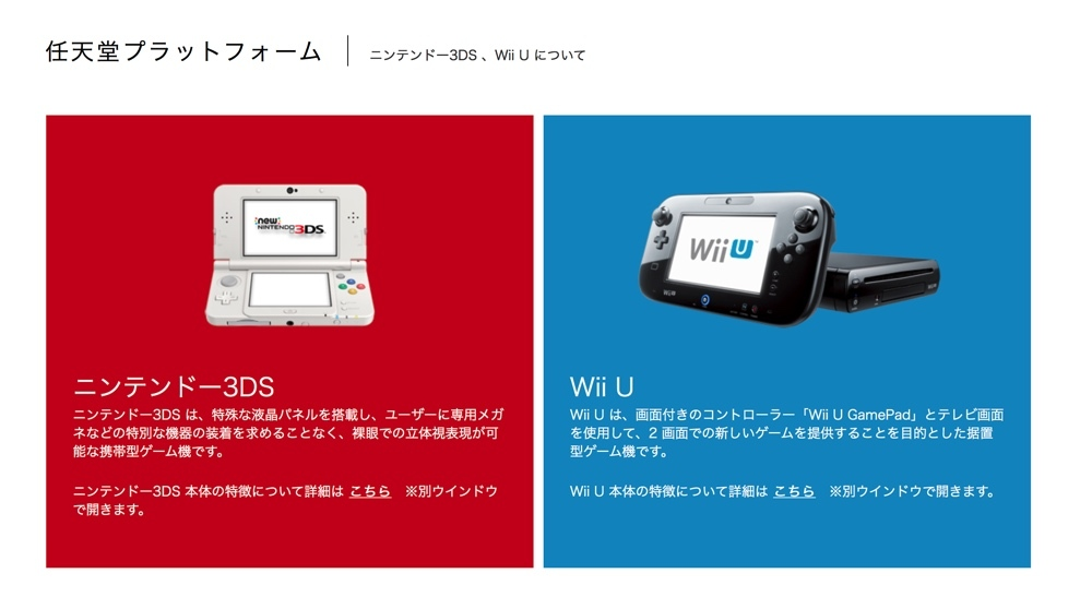 nintendo-developer2