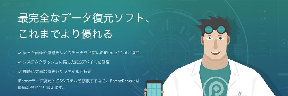 phonerescue7