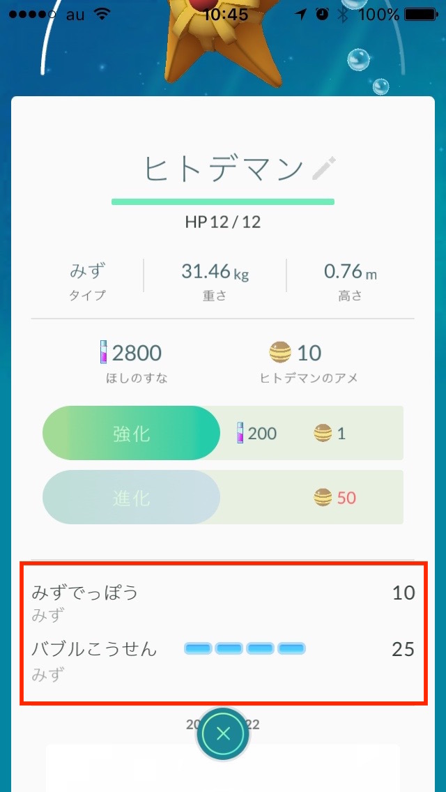 pokemongo-battle_1