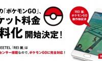 pokemongo-freetel