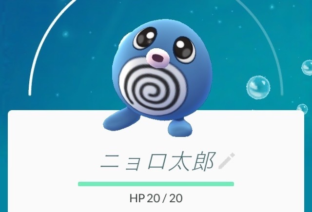 pokemongo-name4
