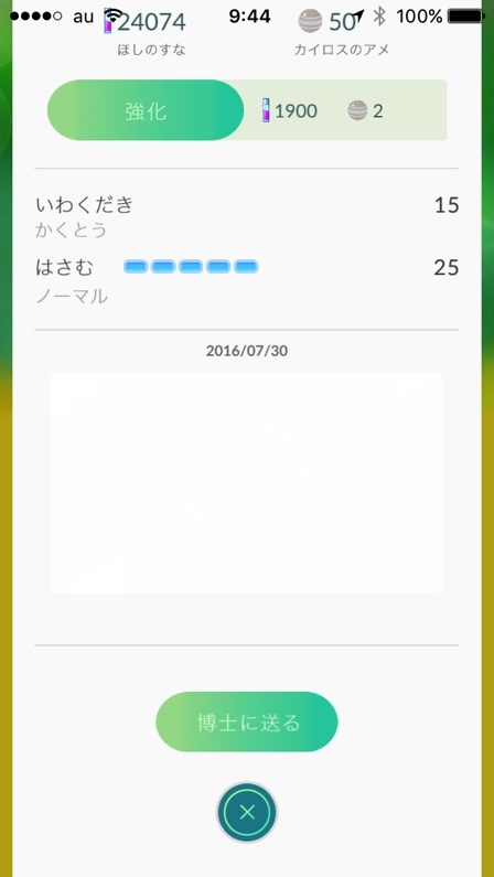 pokemongo1.1.0-3