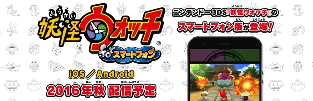 youkaiwatch-smartphone2