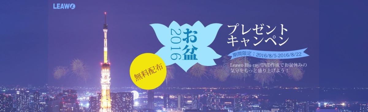 Leawo Blu-ray作成2
