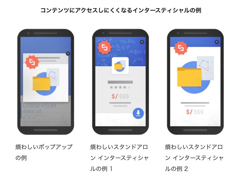 google-koukoku_1