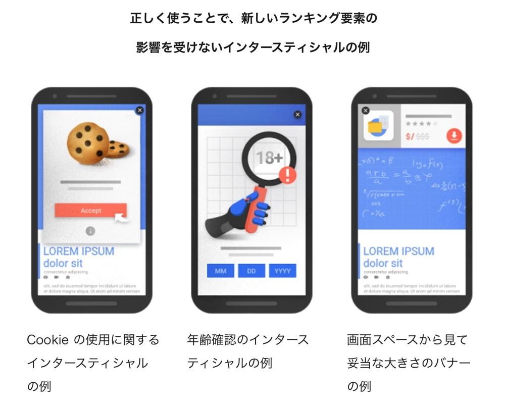 google-koukoku_2