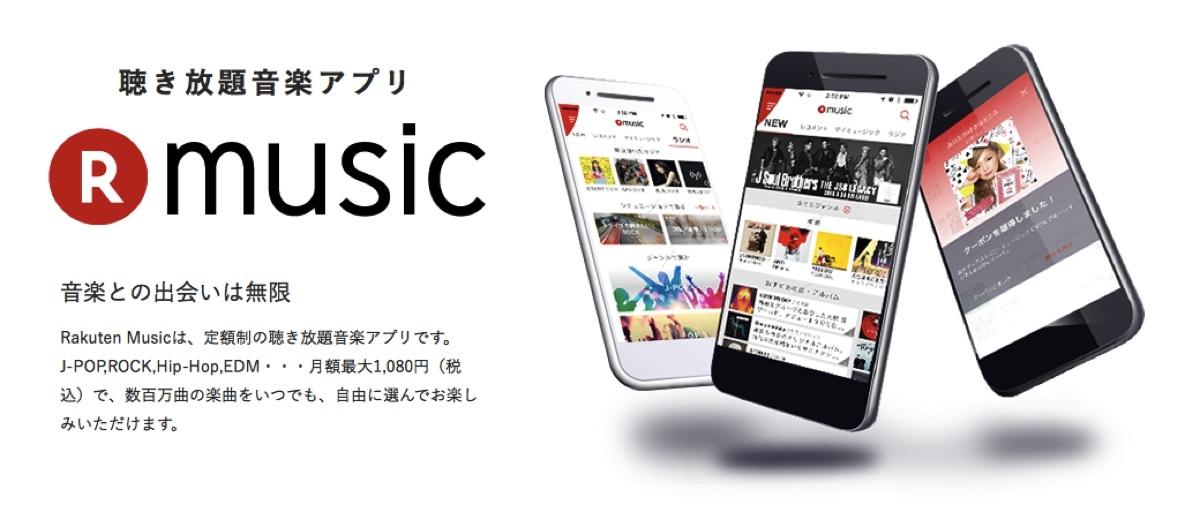 rakuten-music1