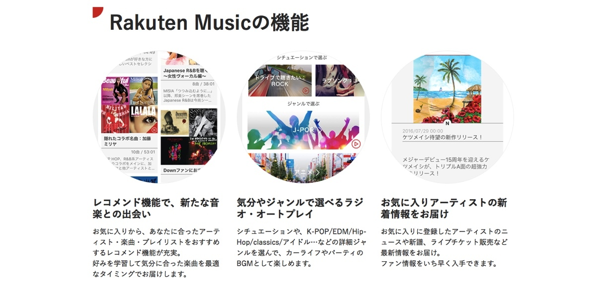rakuten-music2