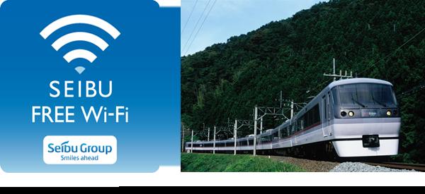 seibu-wi-fi