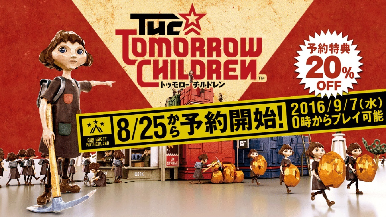 tomorrowchildren3