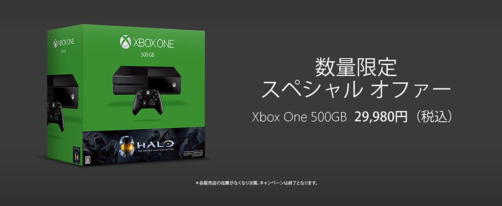 xboxone-campaign