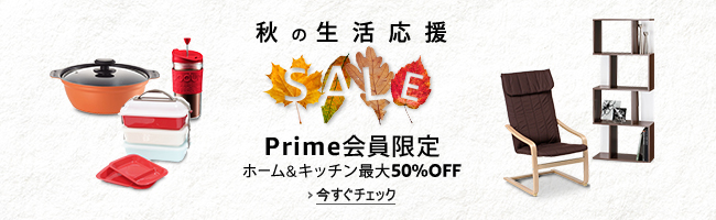 amazon-autumn-sale