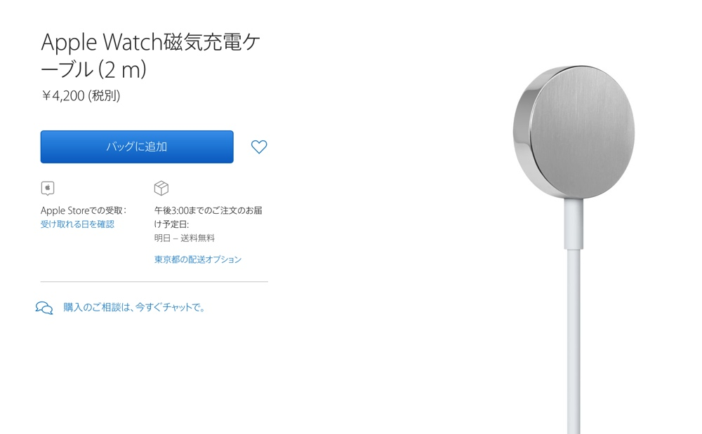 applewatchcable