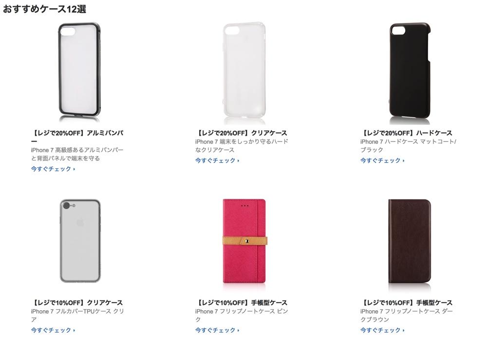 iphone7-case-sale_1