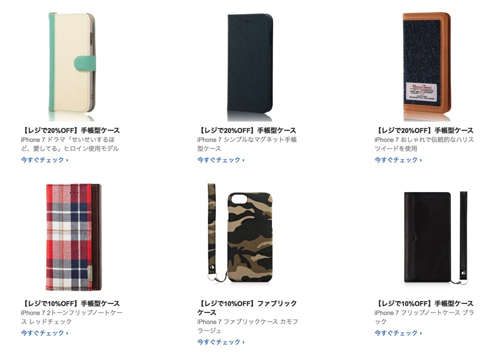 iphone7-case-sale_2