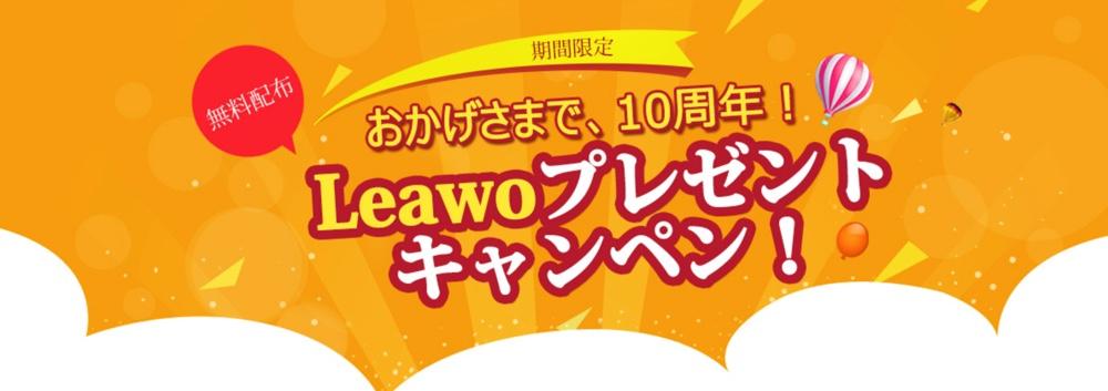 leawo-10years-campaign_1