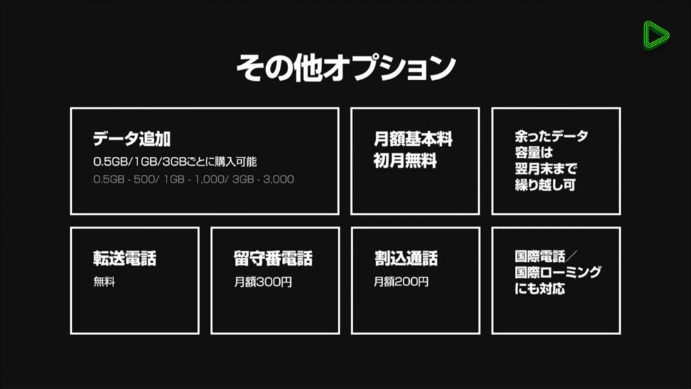 line-mobile-release_4