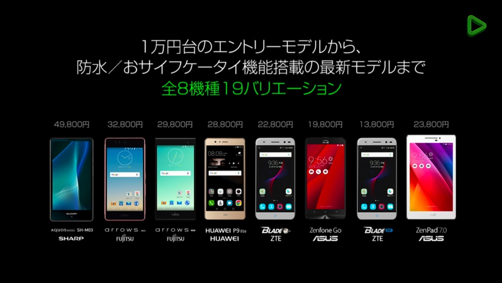 line-mobile-release_6