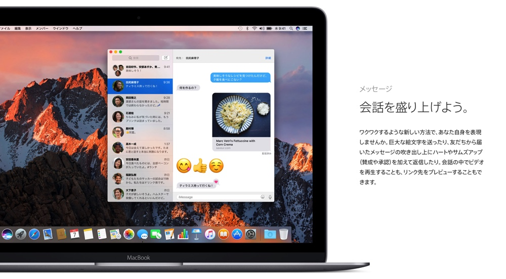macos-sierra-message
